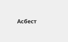 Справочная информация: Банк «Открытие» в Асбесте — адреса отделений и банкоматов, телефоны и режим работы офисов
