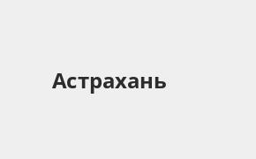 Справочная информация: Банк «Открытие» в Астрахани — адреса отделений и банкоматов, телефоны и режим работы офисов