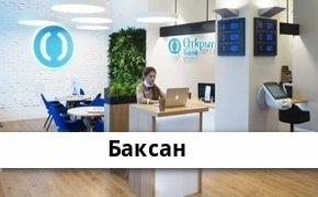 Справочная информация: Банкоматы Банка «Открытие» в Баксане — часы работы и адреса терминалов на карте