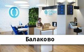 Справочная информация: Отделение Банка «Открытие» по адресу Саратовская область, Балаково, улица Ленина, 60 — телефоны и режим работы