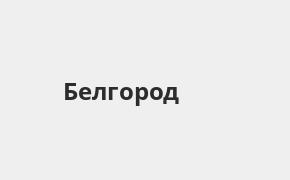 Справочная информация: Банкоматы Банка «Открытие» в Белгороде — часы работы и адреса терминалов на карте
