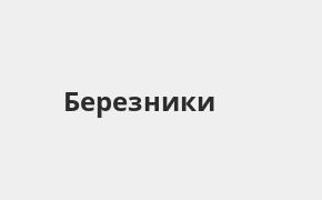 Справочная информация: Банк «Открытие» в Березниках — адреса отделений и банкоматов, телефоны и режим работы офисов