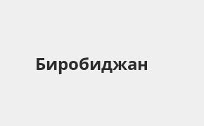 Справочная информация: Банкоматы Банка «Открытие» в Биробиджане — часы работы и адреса терминалов на карте