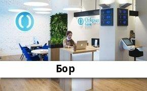 Справочная информация: Банкоматы Банка «Открытие» в Боре — часы работы и адреса терминалов на карте