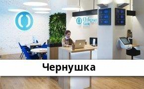 Справочная информация: Отделение Банка «Открытие» по адресу Пермский край, Чернушка, Юбилейная улица, 5 — телефоны и режим работы