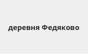 Справочная информация: Банкоматы Банка «Открытие» в деревне Федяково — часы работы и адреса терминалов на карте