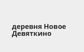 Справочная информация: Банкоматы Банка «Открытие» в деревне Новое Девяткино — часы работы и адреса терминалов на карте