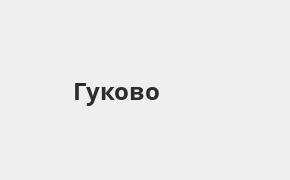 Справочная информация: Банкоматы Банка «Открытие» в Гуково — часы работы и адреса терминалов на карте