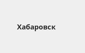 Справочная информация: Банкоматы Банка «Открытие» в Хабаровске — часы работы и адреса терминалов на карте