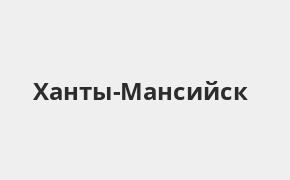 Справочная информация: Банкоматы Банка «Открытие» в Ханты-Мансийске — часы работы и адреса терминалов на карте