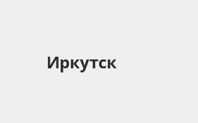 Справочная информация: Банк «Открытие» в Иркутске — адреса отделений и банкоматов, телефоны и режим работы офисов