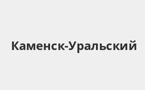 Справочная информация: Банкоматы Банка «Открытие» в Каменск-Уральском — часы работы и адреса терминалов на карте