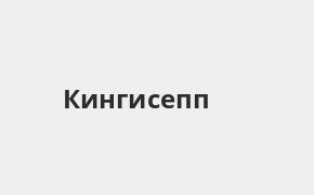Справочная информация: Банк «Открытие» в Кингисеппе — адреса отделений и банкоматов, телефоны и режим работы офисов