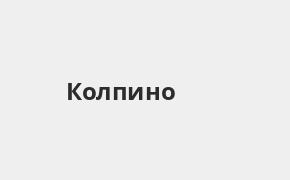 Справочная информация: Банкоматы Банка «Открытие» в Колпино — часы работы и адреса терминалов на карте
