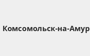 Справочная информация: Банкоматы Банка «Открытие» в Комсомольске-на-Амуре — часы работы и адреса терминалов на карте