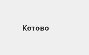 Справочная информация: Банкоматы Банка «Открытие» в Котово — часы работы и адреса терминалов на карте