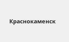 Справочная информация: Банкоматы Банка «Открытие» в Краснокаменске — часы работы и адреса терминалов на карте