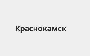 Справочная информация: Банкоматы Банка «Открытие» в Краснокамске — часы работы и адреса терминалов на карте