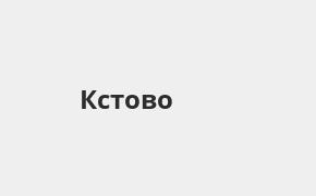 Справочная информация: Банк «Открытие» в Кстово — адреса отделений и банкоматов, телефоны и режим работы офисов