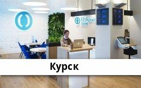 Справочная информация: Банк «Открытие» в Курске — адреса отделений и банкоматов, телефоны и режим работы офисов