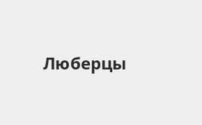 Справочная информация: Банк «Открытие» в Люберцах — адреса отделений и банкоматов, телефоны и режим работы офисов