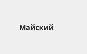 Справочная информация: Банк «Открытие» в Майском — адреса отделений и банкоматов, телефоны и режим работы офисов
