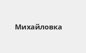Справочная информация: Банкоматы Банка «Открытие» в Михайловке — часы работы и адреса терминалов на карте