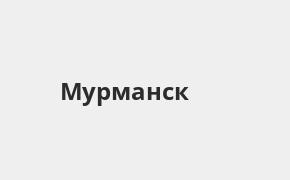 Справочная информация: Отделение Банка «Открытие» по адресу Мурманская область, Мурманск, проспект Ленина, 43 — телефоны и режим работы