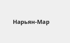 Справочная информация: Банкоматы Банка «Открытие» в Нарьян-Маре — часы работы и адреса терминалов на карте