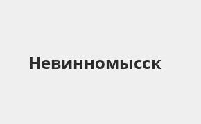 Справочная информация: Банкоматы Банка «Открытие» в Невинномысске — часы работы и адреса терминалов на карте