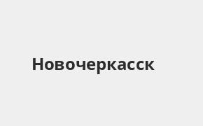 Справочная информация: Банкоматы Банка «Открытие» в Новочеркасске — часы работы и адреса терминалов на карте