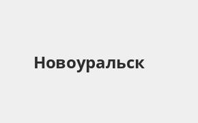 Справочная информация: Банкоматы Банка «Открытие» в Новоуральске — часы работы и адреса терминалов на карте