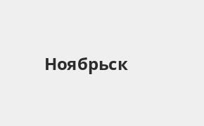 Справочная информация: Банкоматы Банка «Открытие» в Ноябрьске — часы работы и адреса терминалов на карте