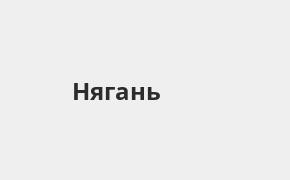 Справочная информация: Банк «Открытие» в Нягани — адреса отделений и банкоматов, телефоны и режим работы офисов