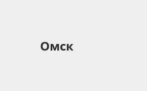 Справочная информация: Банкоматы Банка «Открытие» в Омске — часы работы и адреса терминалов на карте