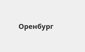 Справочная информация: Банкоматы Банка «Открытие» в Оренбурге — часы работы и адреса терминалов на карте