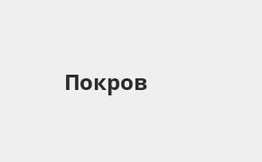 Справочная информация: Банкоматы Банка «Открытие» в Покрове — часы работы и адреса терминалов на карте