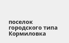 Справочная информация: Банк «Открытие» в поселке городского типа Кормиловка — адреса отделений и банкоматов, телефоны и режим работы офисов