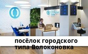 Справочная информация: Банкоматы Банка «Открытие» в посёлке городского типа Волоконовка — часы работы и адреса терминалов на карте