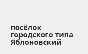 Справочная информация: Банкоматы Банка «Открытие» в посёлке городского типа Яблоновский — часы работы и адреса терминалов на карте