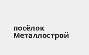 Справочная информация: Банкоматы Банка «Открытие» в посёлке Металлострой — часы работы и адреса терминалов на карте