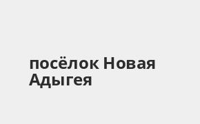 Справочная информация: Банкоматы Банка «Открытие» в посёлке Новая Адыгея — часы работы и адреса терминалов на карте
