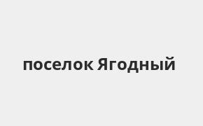 Справочная информация: Банкоматы Банка «Открытие» в поселке Ягодный — часы работы и адреса терминалов на карте