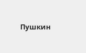 Справочная информация: Банкоматы Банка «Открытие» в Пушкине — часы работы и адреса терминалов на карте