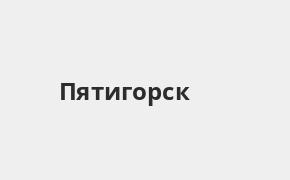 Справочная информация: Банкоматы Банка «Открытие» в Пятигорске — часы работы и адреса терминалов на карте