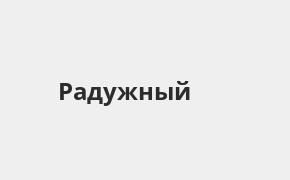 Справочная информация: Банкоматы Банка «Открытие» в Радужном — часы работы и адреса терминалов на карте
