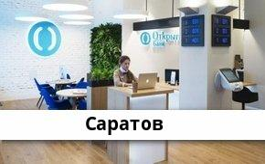 Справочная информация: Банкоматы Банка «Открытие» в Саратове — часы работы и адреса терминалов на карте