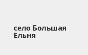 Справочная информация: Банкоматы Банка «Открытие» в селе Большая Ельня — часы работы и адреса терминалов на карте