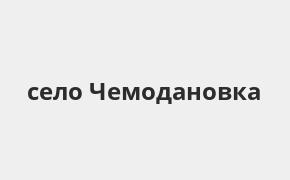 Справочная информация: Банкоматы Банка «Открытие» в селе Чемодановка — часы работы и адреса терминалов на карте
