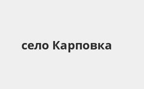 Справочная информация: Банкоматы Банка «Открытие» в селе Карповка — часы работы и адреса терминалов на карте